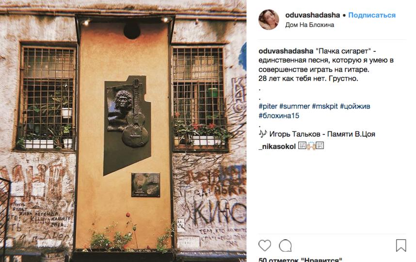 28 лет без Виктора Цоя: Как вспоминают музыканта сегодня. Фото Скриншот Instagram: @oduvashadasha