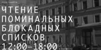 Жертв блокады Ленинграда вспомнят поимённо в Петербурге