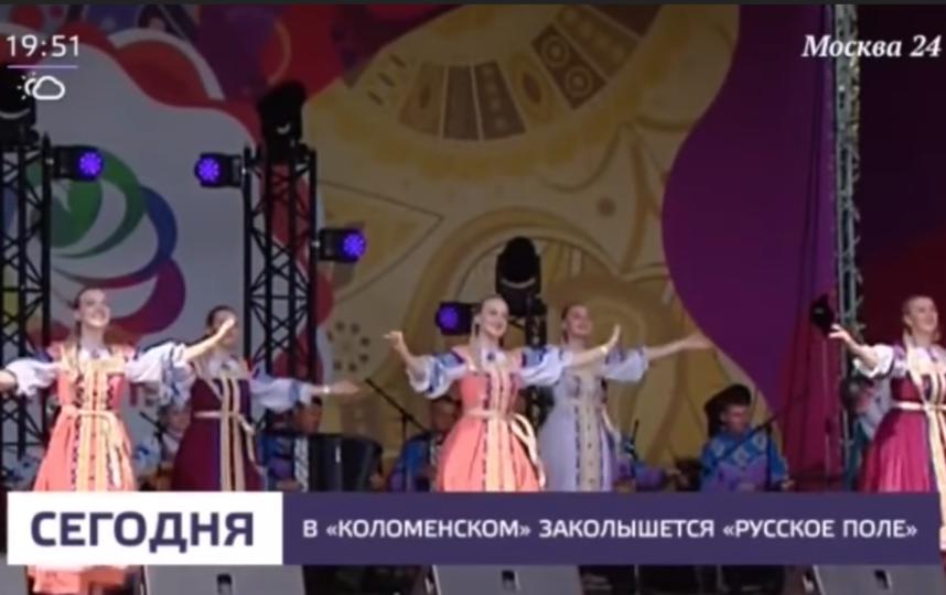 """Фестиваль """"Русское поле"""" пройдет в Коломенском 18 августа. Фото Скриншот видео YouTube., Скриншот Youtube"""