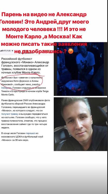Публикация Алёны Крюковой. Фото www.instagram.com/alenakryukovaa