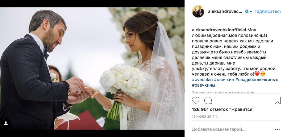 Скриншот Instagram @aleksandrovechkinofficial.