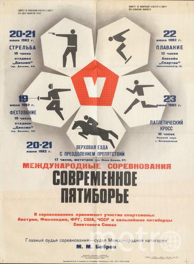 Михаил Бобров стал одним из основателей отечественной школы современного пятиборья – олимпийского вида спорта, включающего в себя бег, верховую езду с преодолением препятствий, стрельбу из пистолета, плавание и фехтование. Много лет был тренером сборной Ленинграда по этому виду спорта. Им лично подготовлено свыше 50 мастеров спорта., фотоархив.