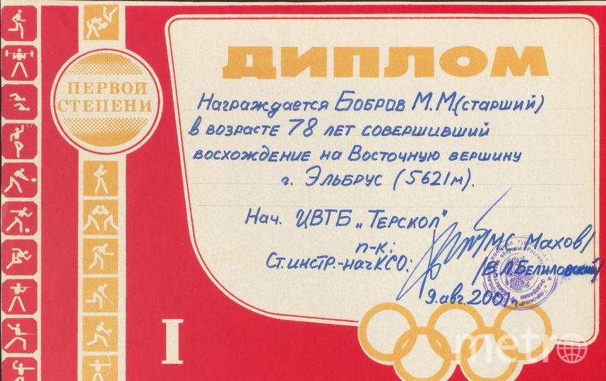 Диплом Михаила Боброва, фотоархив.