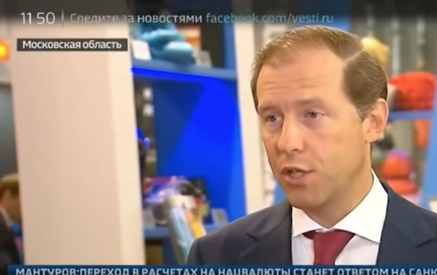 Министр промышленности и торговли России Денис Мантуров. Фото Скриншот Youtube