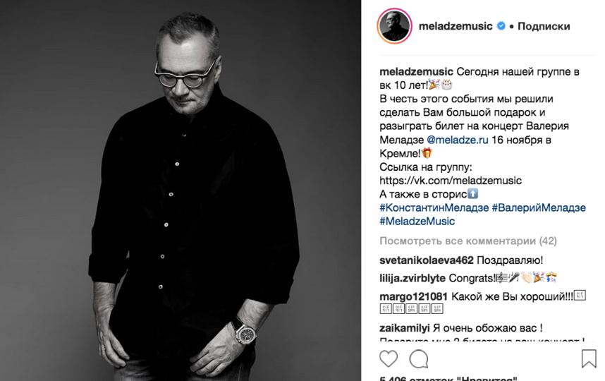 Константин Меладзе, фотоархив. Фото скриншот www.instagram.com/MeladzeMusic/