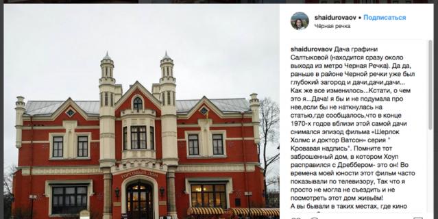 Дача княгини Елизаветы Павловны Салтыковой.