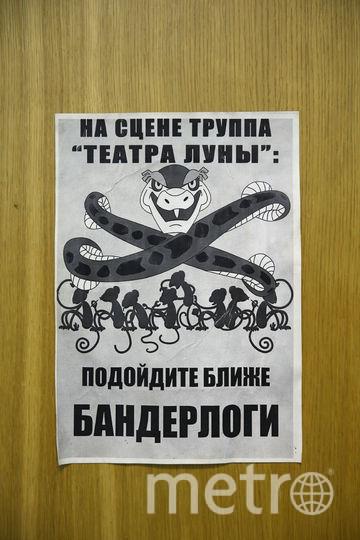 Судя по плакату на одной из гримёрок, актёры не боятся идти на близкий контакт со зрителями. Фото Василий Кузьмичёнок