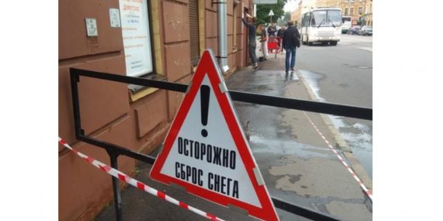В Петербурге предупредили о сбросе снега.