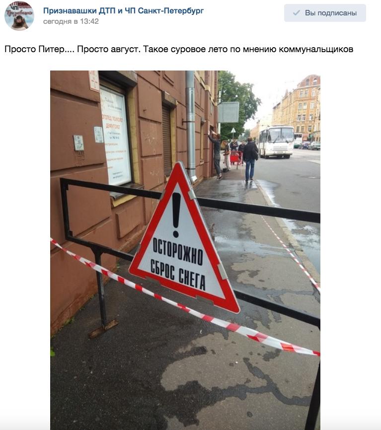 В Петербурге предупредили о сбросе снега. Фото скриншот vk.com/unreleased_dtp