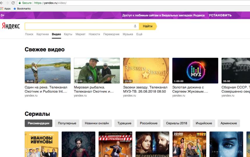 """""""Яндекс.Видео"""". Фото Скриншот yandex.ru/video"""