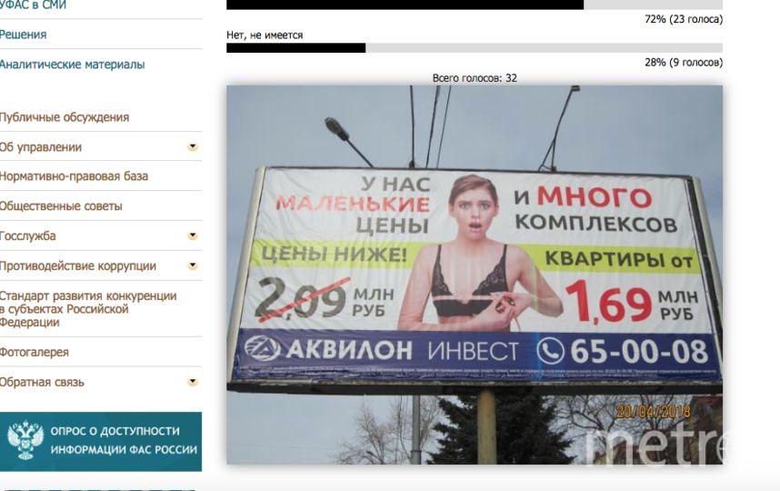 Кто именно пожаловался на эту рекламу, неизвестно. Фото  скриншот | arhangelsk.fas.gov.ru