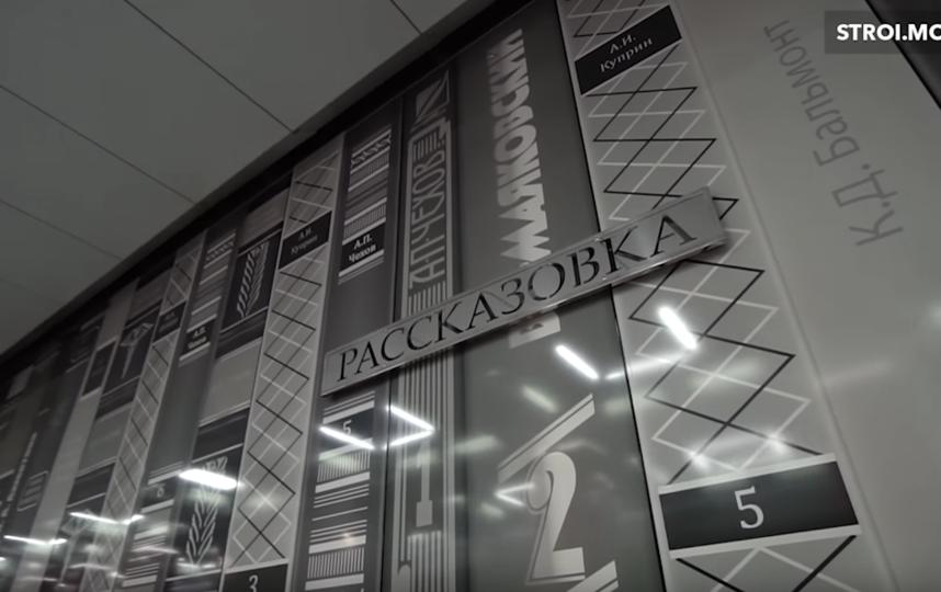 """Станция """"Рассказовка"""". Фото Скриншот youtube.com/watch?v=UUQ2AzKabvs, mos.ru"""