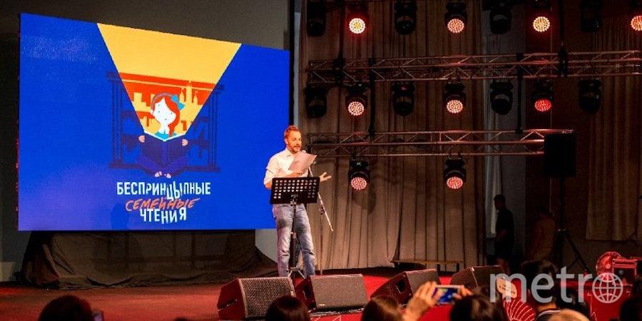"""В Москве пройдёт акция """"День без турникетов"""", в программе которой будут БеспринцЫпные чтения. Фото Предоставлено организаторами"""
