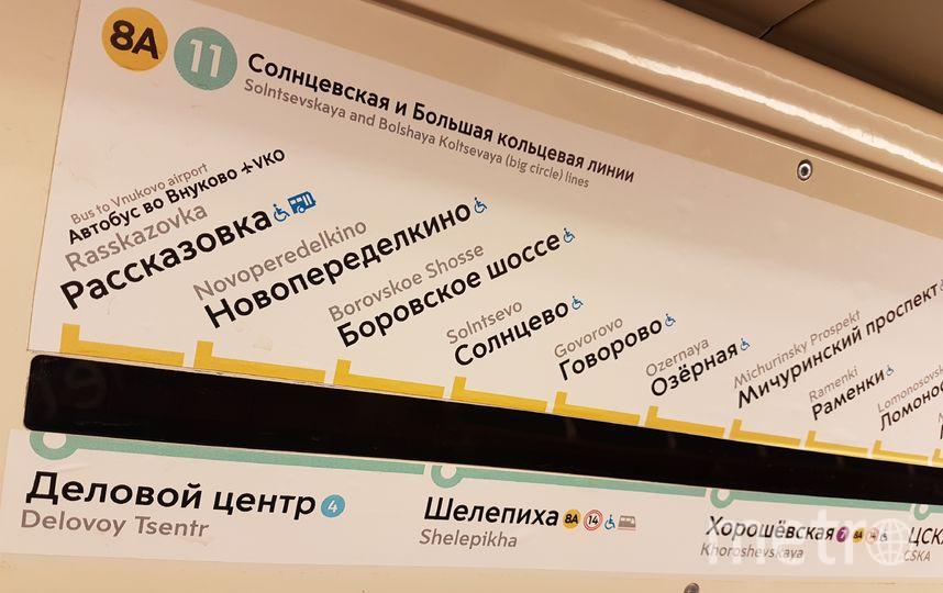 Семь новых станций метро открыли в Москве. Фото Василий Кузьмичёнок