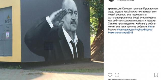 Граффити в Петербурге.