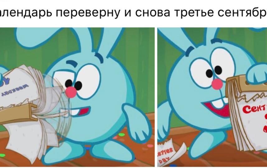 Мемы про 3 сентября снова в Сети. Фото соцсети