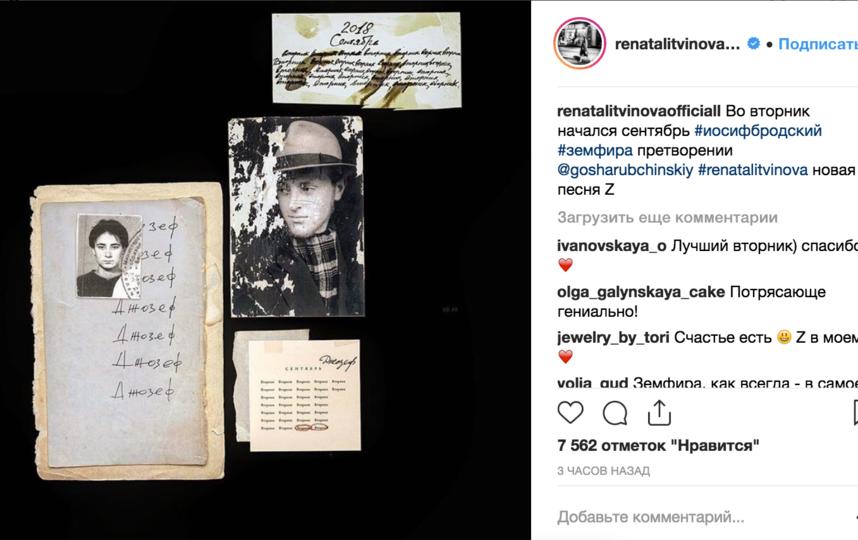 Презенация песни состоялась 4 сентября. Фото instagram.com/renatalitvinovaofficiall