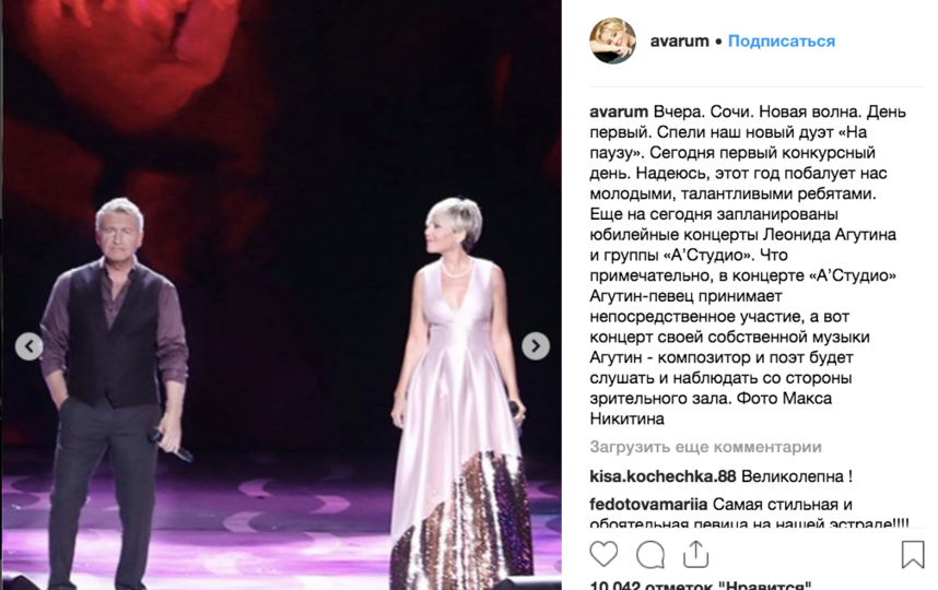 "Анжелика Варум с Леонидом Агутиным на ""Новой волне"". Фото instagram.com/avarum"