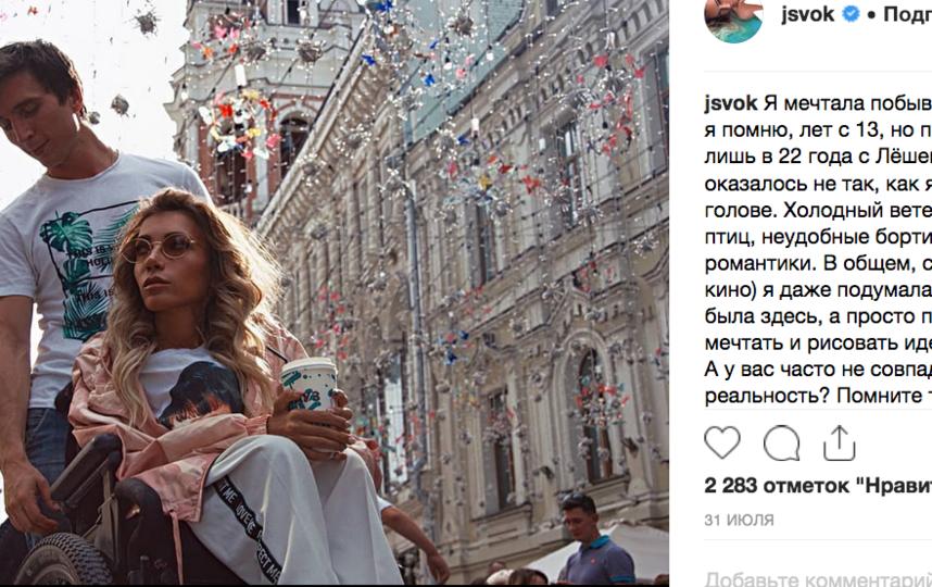 Юлия Самойлова, фотоархив. Фото скриншот www.instagram.com/jsvok/