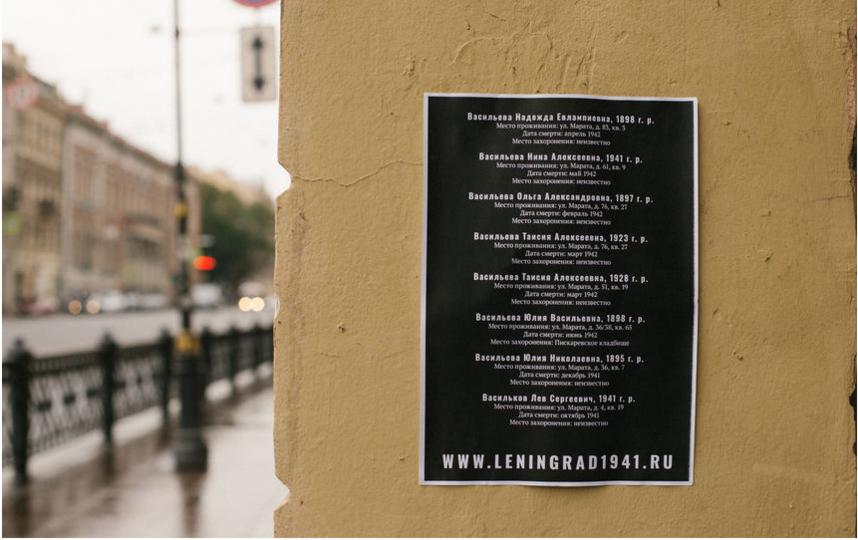 Плакаты со списками погибших в блокадном Ленинграде. Фото Предоставлено организаторами