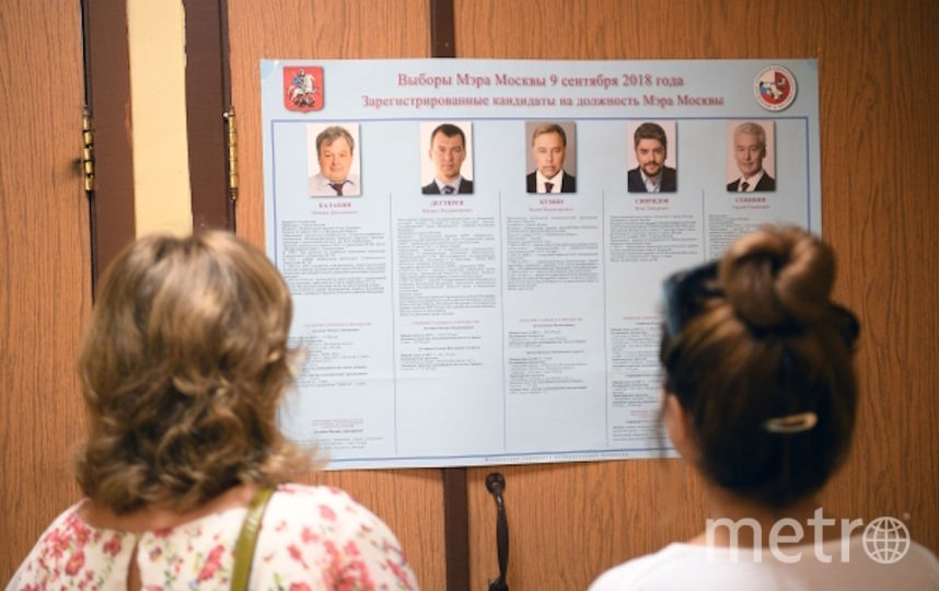 На пост мэра Москвы претендуют 5 кандидатов. Фото РИА Новости