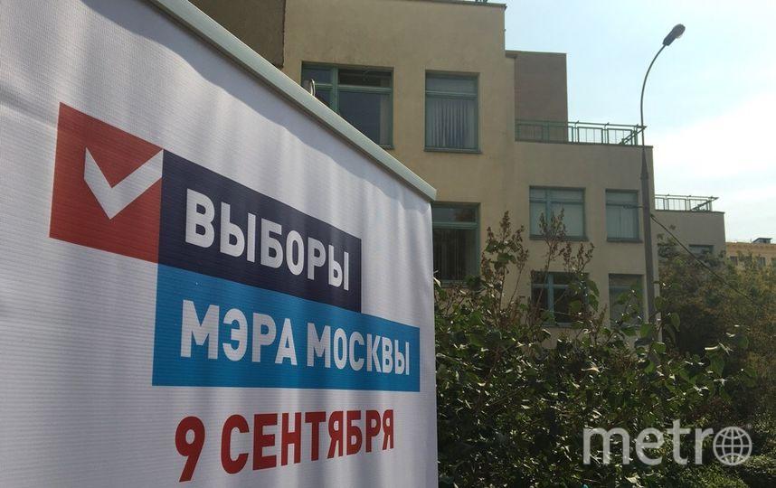 Москва голосует в Единый день голосования. Фото Дарья Буянова.