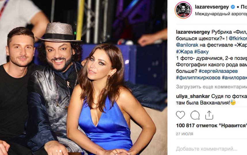 Сергей Лазарев и Ани Лорак, фотоархив. Фото скриншот www.instagram.com/lazarevsergey/