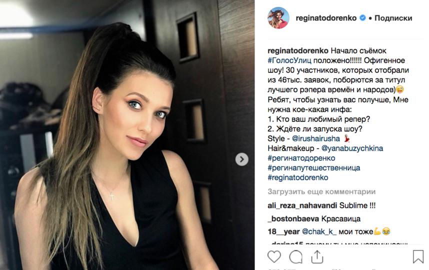 Регина Тодоренко, фотоархив. Фото скриншот www.instagram.com/reginatodorenko/