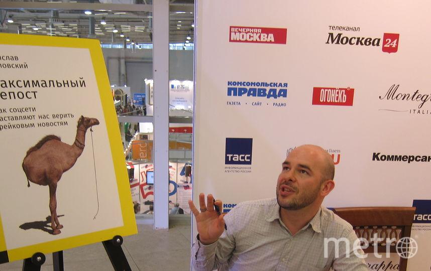 """Борислав Козловский на презентации книги. Фото Дмитрий Роговицкий, """"Metro"""""""