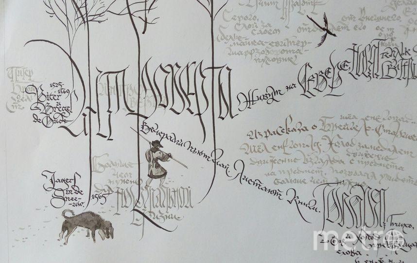 """Каллиграф Лев Либерман, к рассказу """"Интроверты живут на севере"""". Фото из архива Марии Осиповой."""