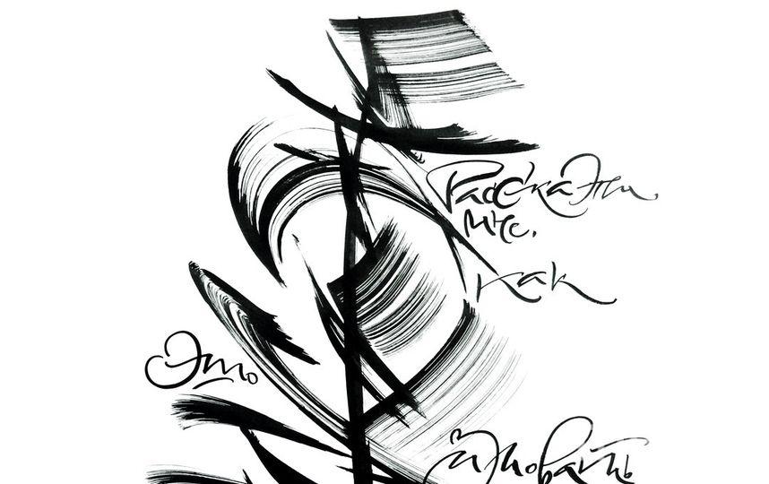 """Каллиграф Karina Kelle, к рассказу """"Расскажи мне как это – зимовать у моря"""". Фото из архива Марии Осиповой."""