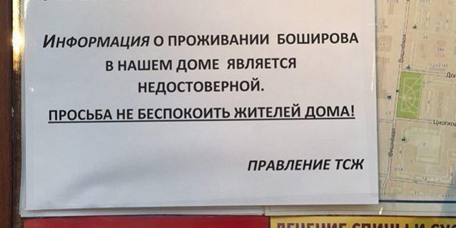 Журналисты пытались разыскать Петрова и Боширова, но безуспешно.