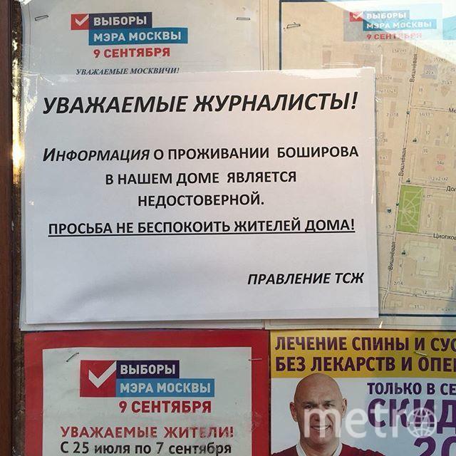 Журналисты пытались разыскать Петрова и Боширова, но безуспешно. Фото соцсети