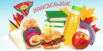 Обед для школьника: понедельник