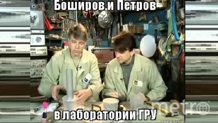 """""""Так точно"""": Петров и Боширов стали героями мемов. Фото С просторов Сети"""