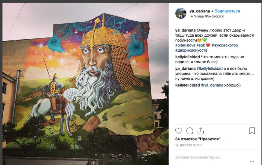Дворы Петербурга: куда сходить на фотосессию. Фото Скриншот Instagram: @ya_dariana