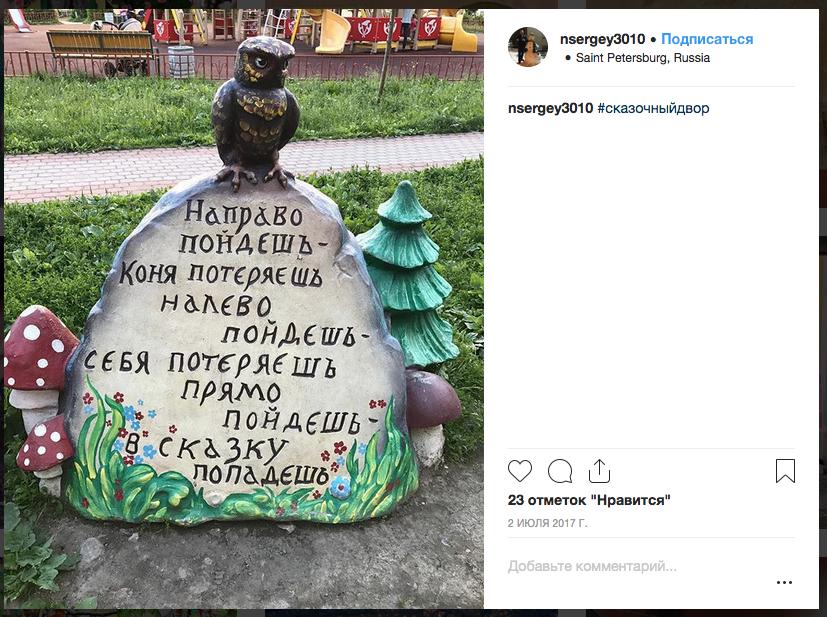 Дворы Петербурга: куда сходить на фотосессию. Фото Скриншот Instagram: @nsergey3010