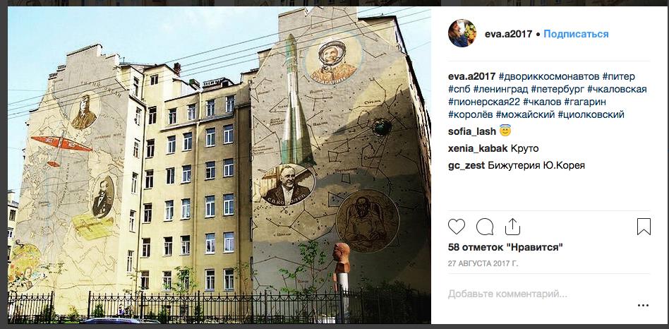 Дворы Петербурга: куда сходить на фотосессию. Фото Скриншот Instagram: @eva.a2017