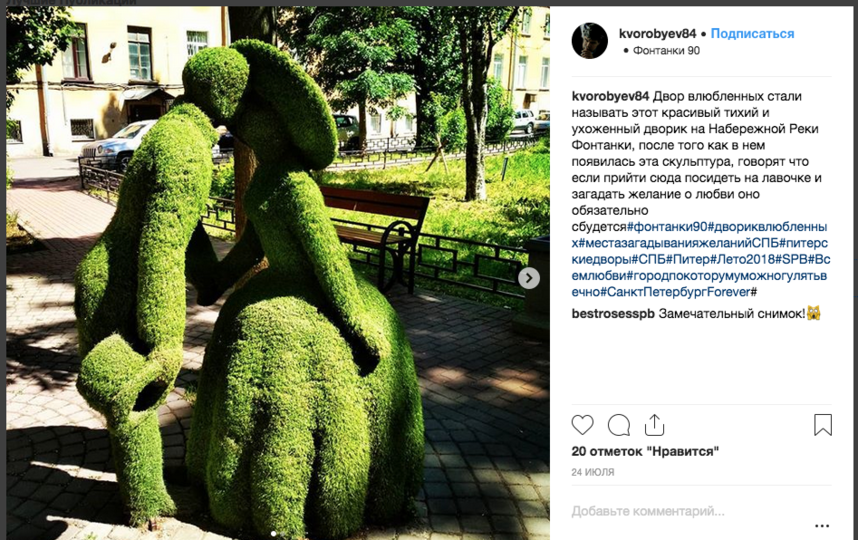 Дворы Петербурга: куда сходить на фотосессию. Фото Скриншот Instagram: @kvorobyev84