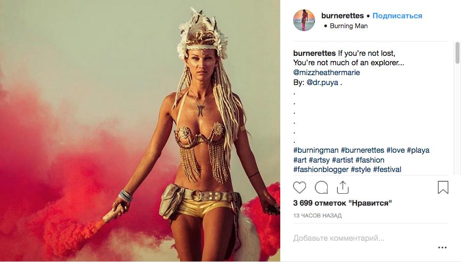 Burning Man-2018: Самые горячие красотки пустыни. Фото Скриншот Instagram: @@dr.puya