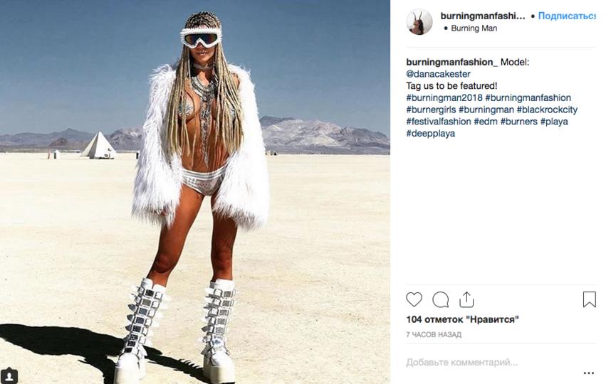 Burning Man-2018: Самые горячие красотки пустыни. Фото Скриншот Instagram: @burningmanfashion
