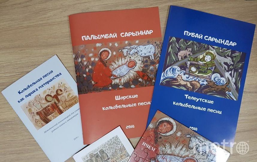 Так выглядят сборники с колыбельными. Фото пресс-служба администрации Кемеровской области