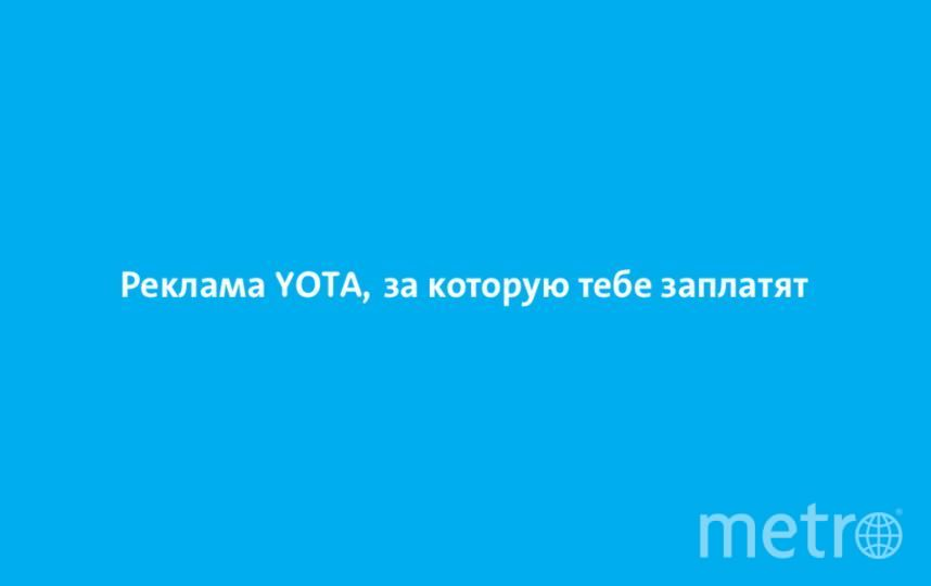 Yota. Фото yota.ru