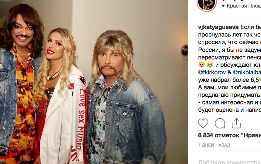 Екатерина Гусева, фотоархив. Фото скриншот www.instagram.com/vjkatyaguseva/