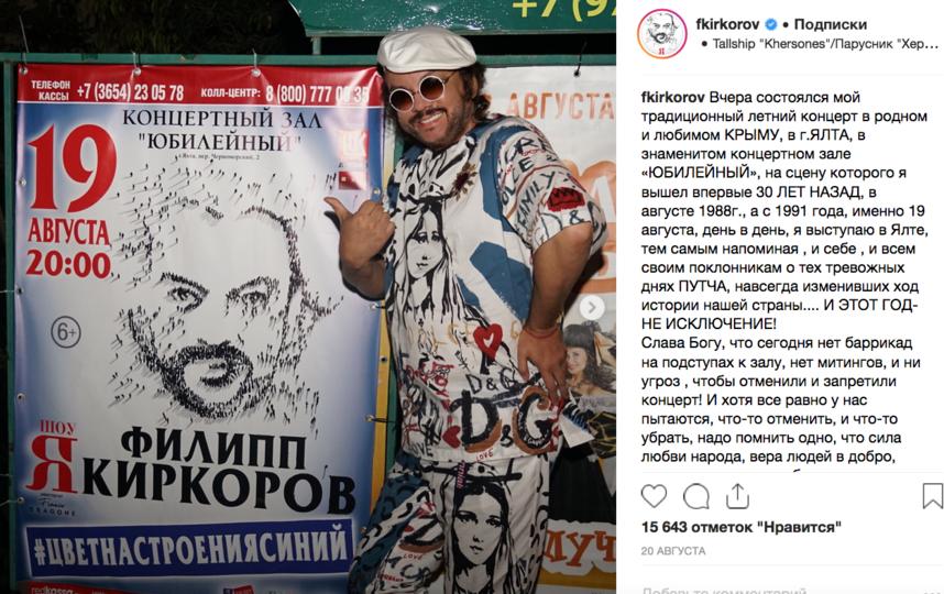 Филипп Киркоров, фотоархив. Фото скриншот www.instagram.com/fkirkorov/