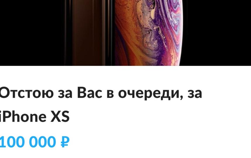 """Самое дорогое место в очереди, которое мы нашли в приложении объявлений """"Юла"""" на момент написания этого текста, стоило 270 тысяч рублей. Фото Скриншот """"Авито"""""""