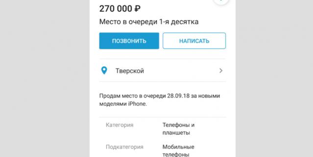"""Самое дорогое место в очереди, которое мы нашли в приложении объявлений """"Юла"""" на момент написания этого текста, стоило 270 тысяч рублей."""