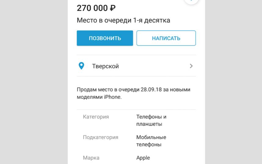"""Самое дорогое место в очереди, которое мы нашли в приложении объявлений """"Юла"""" на момент написания этого текста, стоило 270 тысяч рублей. Фото Скриншот """"Юла"""""""