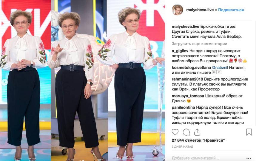 Елена Малышева, фотоархив. Фото скриншот www.instagram.com/malysheva.live/