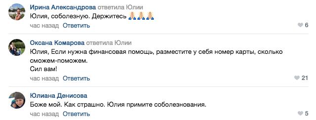 Петербуржцы не остались равнодушными к горю женщины.